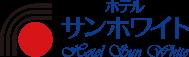 hotel-sunwhite-logo